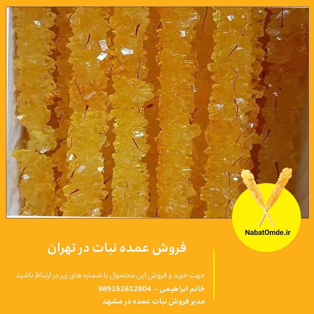 فروش عمده نبات در تهران