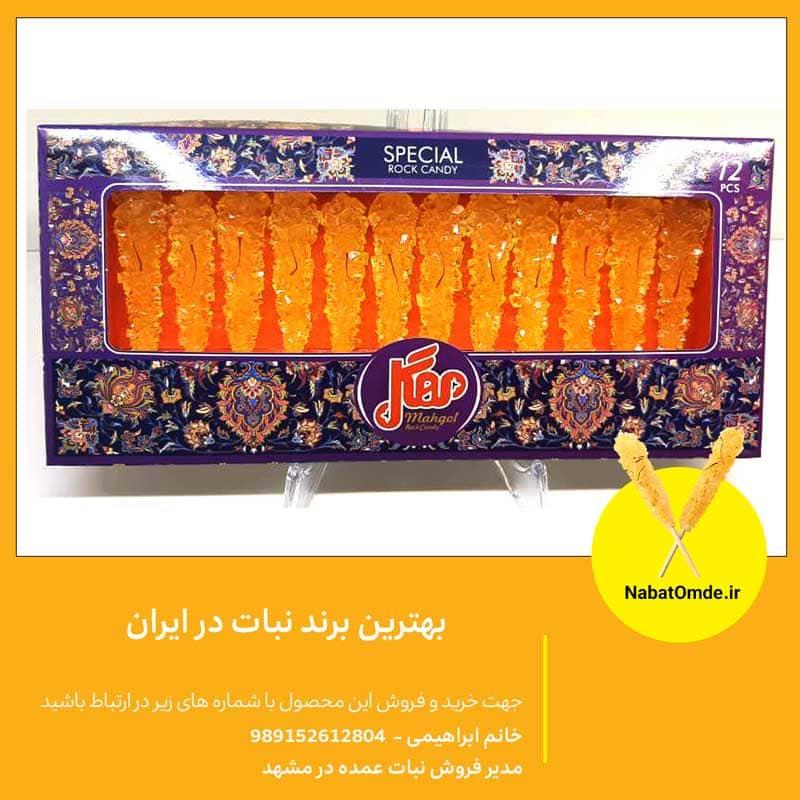 بهترین برند نبات در ایران
