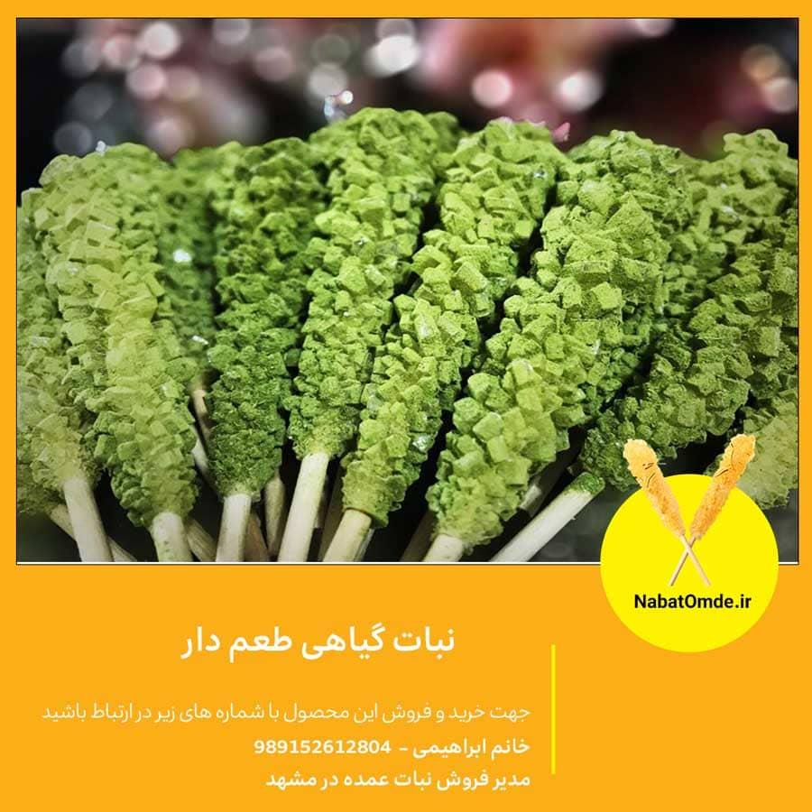 فروش نبات گیاهی طعم دار