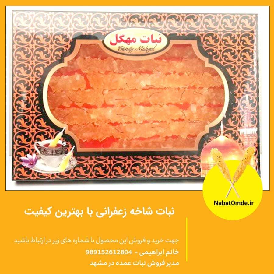 قیمت نبات کیلویی در مشهد